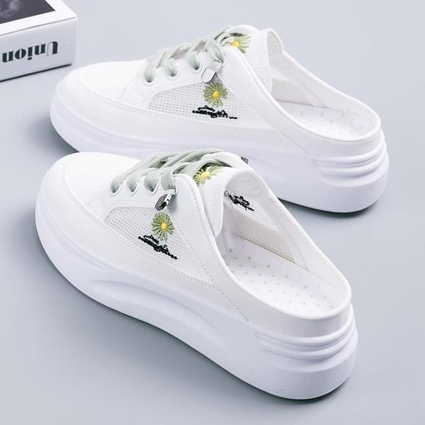 半拖網鞋女夏季透氣網面小雛菊半踩小白鞋後跟拖半托懶人女鞋 夏季特惠