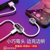 數據線 蘋果7耳機轉接頭音頻手機彎頭數據線iphone7plus充電聽歌 【美斯特精品】