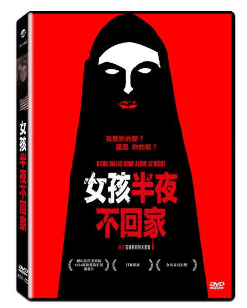 女孩半夜不回家 DVD (購潮8) 4712832842920