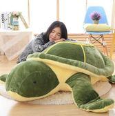 烏龜毛絨玩具護具大海龜布娃娃玩偶坐墊靠墊可愛女生睡覺抱枕公仔 晴光小語