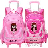 小學生拉桿書包6-12周歲女孩3-5年級可拆卸1-3年級兒童三輪拖拉包 艾莎嚴選YYJ