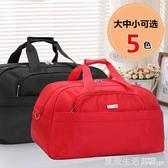 男手提旅行包超大容量商務出差女防水行李包斜跨旅行袋韓版行李袋『夏茉生活』