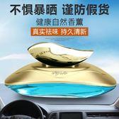 車內芳香劑洛飾奇汽車香水擺件車載香水座式汽車用品車內飾品擺件古龍除異味wy