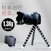 爆款熱銷攝影架大號八爪魚三腳架便攜單反章魚架手機卡片機微單相機架直播支架聖誕節