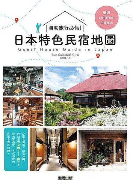 (二手書)自助旅行必備!:日本特色民宿地圖