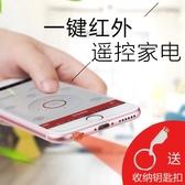小明同學手機紅外線發射器遙控器頭空調電視機感應萬能通用蘋果x安卓華為Type-c防塵塞vivo