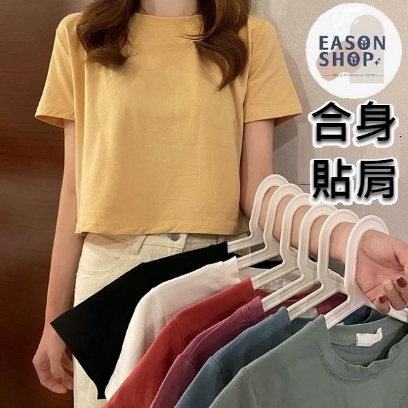 EASON SHOP(GQ1537)實拍百搭糖果色彈力貼身短版露肚臍圓領短袖素色棉T恤女上衣服打底顯瘦內搭閨蜜裝