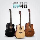 吉他單板吉他初學者學生女男新手入門練習木吉他38寸41寸樂器網紅吉他 時尚新品