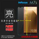 ◆亮面螢幕保護貼 鴻海 InFocus M7s IF9031 保護貼 軟性 高清 亮貼 亮面貼 保護膜 手機膜