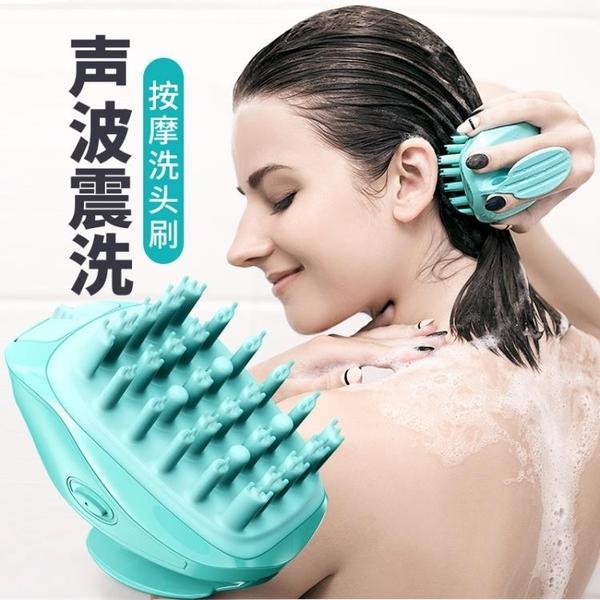 頭部按摩器 電動洗頭刷神器男女士聲波震動洗頭儀頭部頭皮護理按摩梳經絡梳子 裝飾界 免運