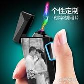 指紋USB電子充電打火機電弧防風鐳射男士創意個性照片刻字潮 蓓娜衣都
