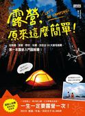 (二手書)露營,原來這麼簡單!:從裝備、搭營、野炊、玩樂,到全台20大營地推薦,第一..