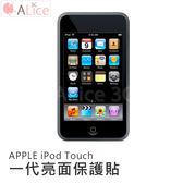 iPod Touch 一代 亮面保護貼【A-APT-001】螢幕保護貼  Alice3C