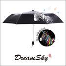 斑馬 變色 雨傘 黑膠 雙層傘面 雨傘 陽傘 個性傘 防曬 紫外線 不透光 擋雨 禮品 DreamSky