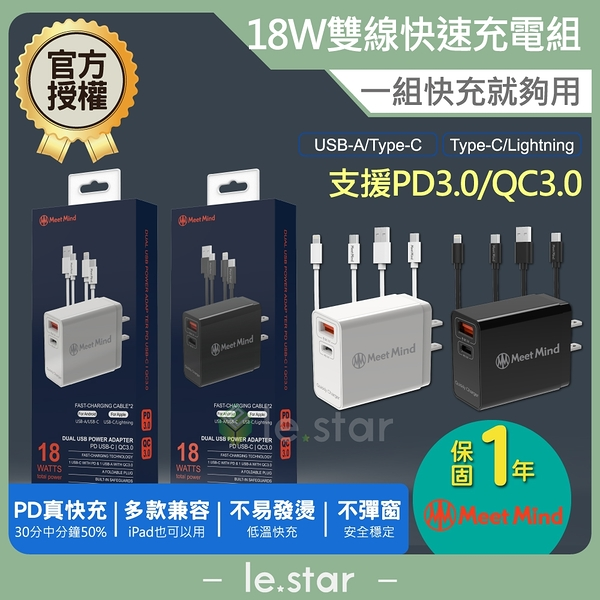 Meet Mind 平優系列 Pingyou PD/QC 18W 雙線快速充電組 快充組 BSMI 認證 3A 1.2M