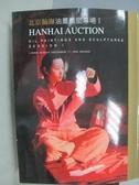 【書寶二手書T6/收藏_ZHQ】翰海2006秋季拍賣會_油畫雕塑專場I_2006/12/17