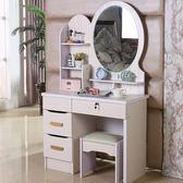 化妝桌臥室梳妝台鏡小戶型桌子簡約迷你化妝桌櫃帶凳子經濟型時尚化妝台 耶誕交換禮物xw