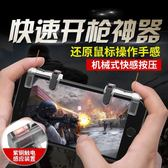 吃雞神器 吃雞神器荒野行動手柄手機游戲輔助絕地求生刺激戰場射擊快捷按鍵 維多