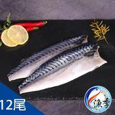 【漁季】挪威鯖魚片150g*12片(160g±10%/片)
