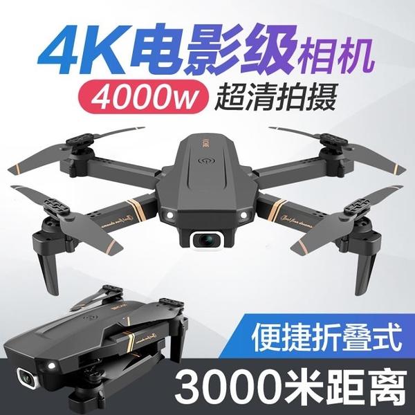 無人機 航拍器4k高清專業飛行器四軸直升遙控飛機玩具航模 【免運快出】