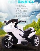 兒童電動車 兒童電動摩托車三輪車1-3-6歲小孩玩具車可坐人寶寶充電遙控童車 igo 小宅女大購物