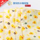 (小) 嬰兒防水隔尿墊 卡通印花防水墊 不挑花色《40*50cm》