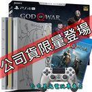 現貨供應【PS4主機】☆ PS4 Pro...