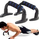 PUSH-UP伏地挺身器.工型伏地挺身輔握訓練器.俯臥撐伏地挺身架.伏地挺身訓練器.健身器材
