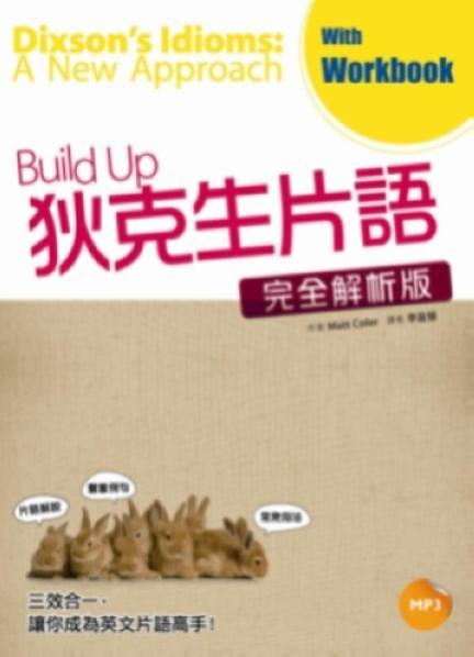 (二手書)Build Up狄克生片語完全解析版【附Workbook】