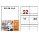 龍德 電腦標籤紙 22格 LD-842-W-A  (白色) 105張 列印標籤 三用標籤