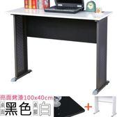 Homelike 格雷100x40工作桌 亮面烤漆 黑桌面/白腳