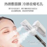 噴霧機蒸臉器美容儀美容院補水儀雙噴面部熱噴家用冷噴機【果果精品】