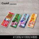 【高級蝦牌油石】#1200/#1000/#800 專用料理家用品【合器家居】餐具 4Ci0046-1
