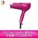 分期0利率 TESCOM 白金奈米膠原蛋白吹風機 TCD5000TW