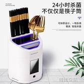 【店長推薦】消毒筷子筒 智慧紫外迷你消毒機USB充電壁掛式 消毒筒