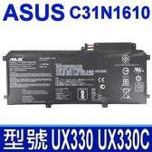 華碩 ASUS C31N1610 原廠電池 ZenBook UX330 UX330C UX330CA U3000C