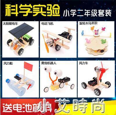 二年級小學生科學實驗玩具整套小發明科技小制作創意手工diy材料 小艾新品