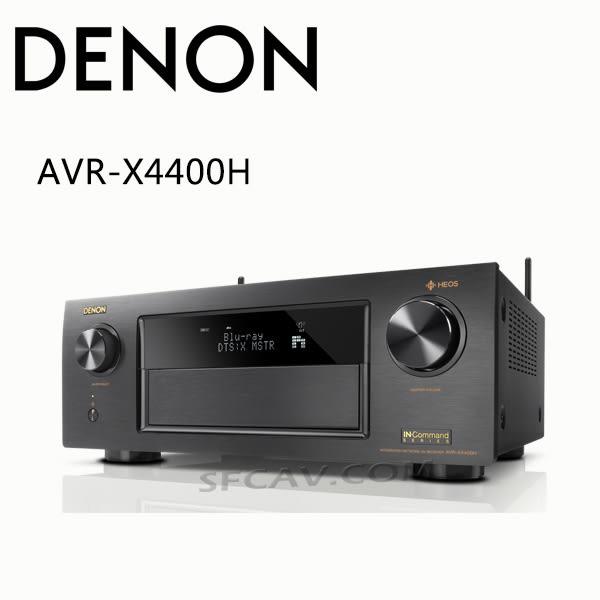 【勝豐群音響】DENON AVR-X4400H  高階9.2聲道AV環繞擴大機 配置杜比Atmos,DTS:X和Auro-3D