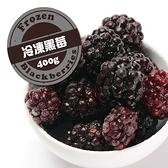 【天時莓果 】新鮮 冷凍 黑莓 400g/包
