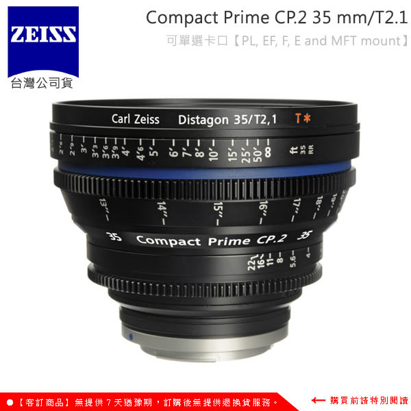 EGE 一番購】【客訂】Zeiss Compact Prime CP.2 35mm/T2.1 電影鏡頭【公司貨】
