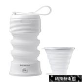 折疊水壺旅行遊便攜式小型可壓縮電熱燒水壺迷你保溫矽膠水杯 交換禮物