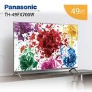 【超優展示出清+24期0利率+免費基本安裝】Panasonic 國際牌 TH-49FX700W 4K LED液晶電視