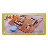 高級圍棋(26*13*7cm)【愛買】