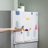 冰箱蓋布單開門防塵罩收納袋冰柜蓋巾家用韓式雙開門遮冰箱罩掛袋『新佰 屋』