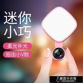 補光燈 補光燈手機直播小型廣角鏡頭高清美顏嫩膚單反拍照神器蘋果XS8網紅【快速出貨】
