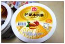 【免運冷凍宅配】義美桶裝冰淇淋-芒果500g*12桶【合迷雅好物超級商城】