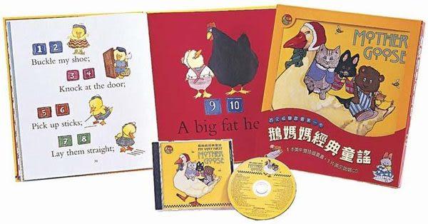##書立得-鵝媽媽經典童謠禮盒(書+CD)