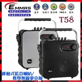 【EMMAS】移動式藍芽喇叭/教學無線麥克風 《T-58》支援藍芽功能PC/手機連接