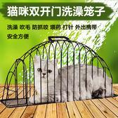一件85折-貓洗澡籠用品雙門寵物洗貓籠子貓咪吹風打針防抓咬貓籠子WY