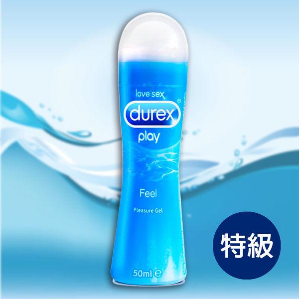 【愛愛雲端】DUREX 杜蕾斯 特級 情趣潤滑液 50ml  冰涼/熱感/蘆薈/櫻桃/潤滑劑/KY
